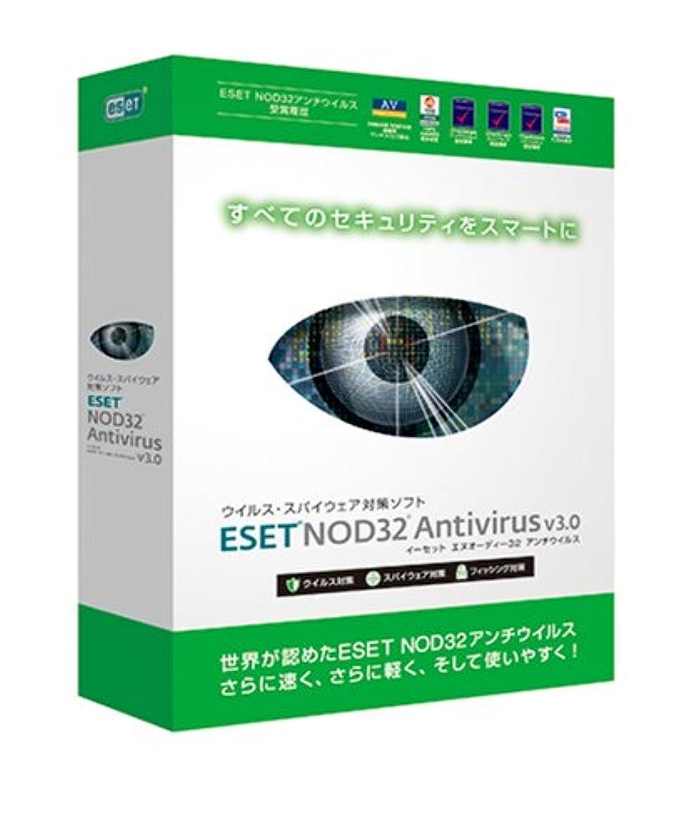 に渡って薄いです記念品ESET NOD32アンチウイルス V3.0