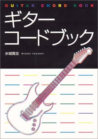ギターコードブックの詳細を見る