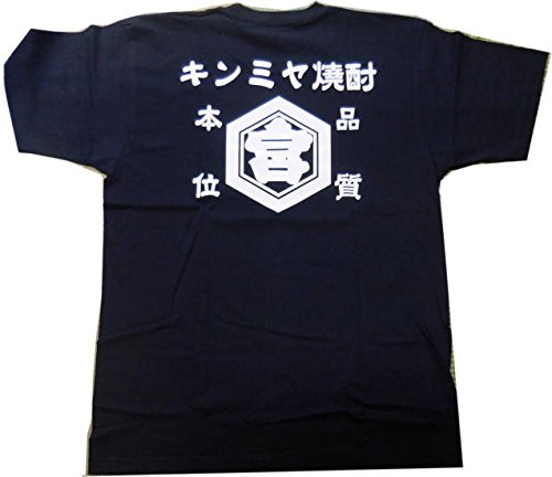 酒屋さんのTシャツ 【キンミヤ焼酎(キッコーミヤ)】Tシャツ...