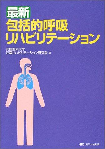 最新包括的呼吸リハビリテーション