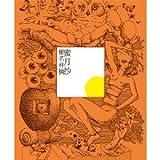 蜜月抄 (初回限定仕様盤) [Limited Edition] / 椎名林檎 (CD - 2013)