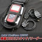 液晶OBD2スキャナ/リーダー(自動車故障診断機/コードスキャナーテスター)