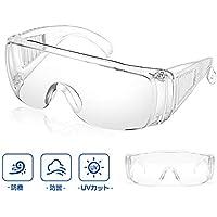 Kodi セーフティ ゴーグル 安全 メガネ 保護 防護 眼鏡 眼鏡の上から掛けれるゴーグル 花粉 対策 防風 防塵 防曇 紫外線防止 作業用