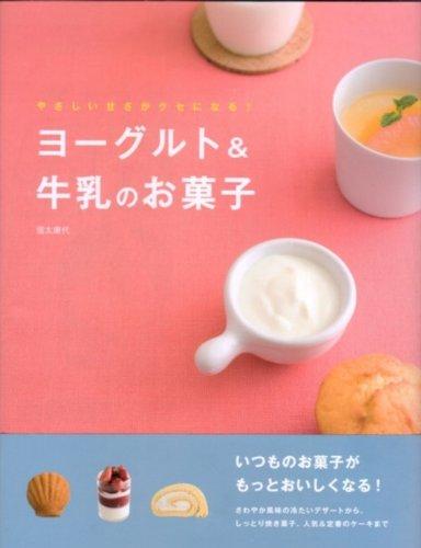 ヨーグルト&牛乳のお菓子―やさしい甘さがクセになる!