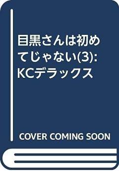目黒さんは初めてじゃない(3) (KCデラックス)