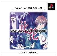 SuperLite 1500シリーズ KONOHANA TrueReport コノハナ トゥルーレポート