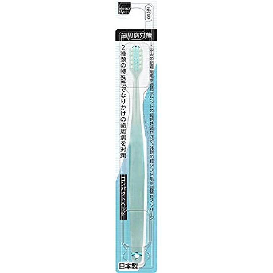 航海の九時四十五分吸収剤matsukiyo 歯周ケア歯ブラシコンパクトヘッド ふつう