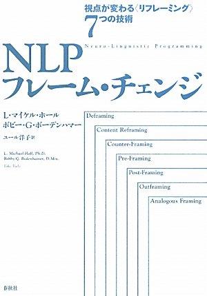 NLPフレーム・チェンジ 視点が変わる〈リフレーミング〉7つの技術の詳細を見る