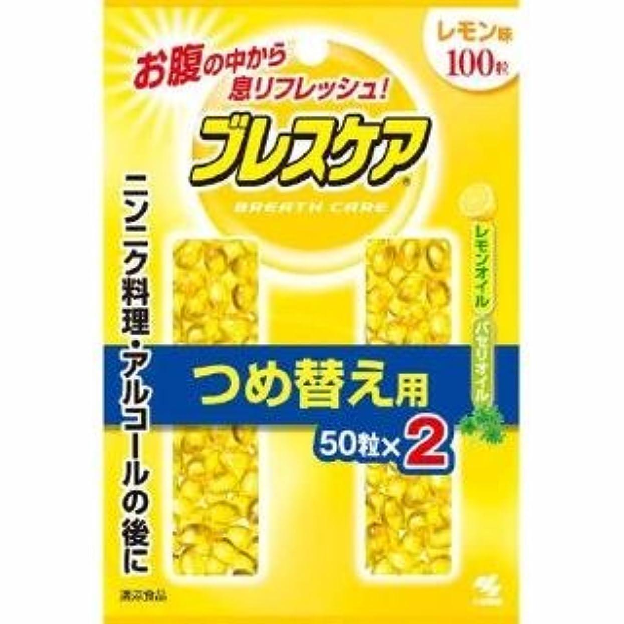 のぞき見薬理学クラッチ小林製薬 ブレスケア レモン つめ替用 100粒 x  3個セット