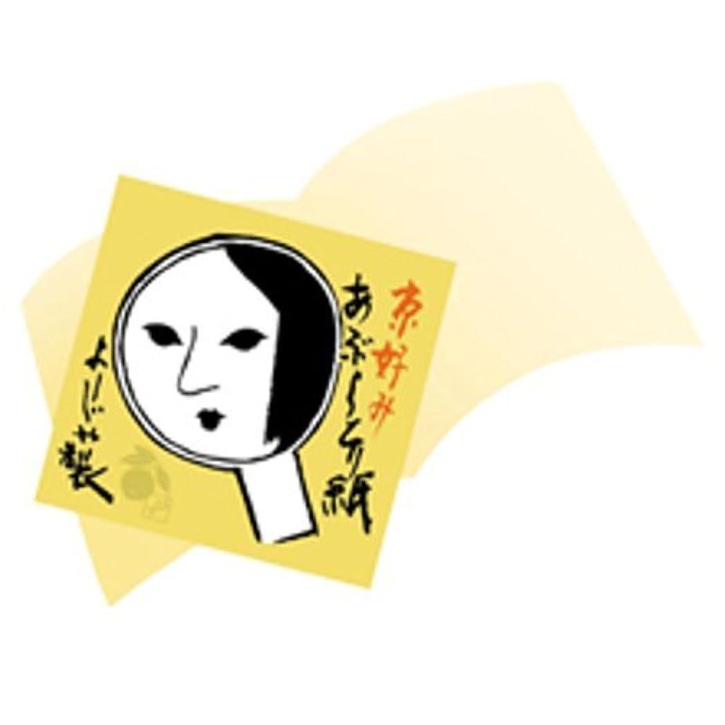瞑想的識字珍しいよーじや あぶらとり紙 10冊組 季節限定 ゆず