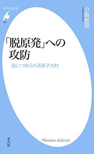 「脱原発」への攻防 (平凡社新書867)