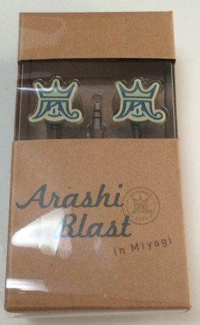 嵐 ARASHI 「BLAST in Miyagi 宮城」 ...