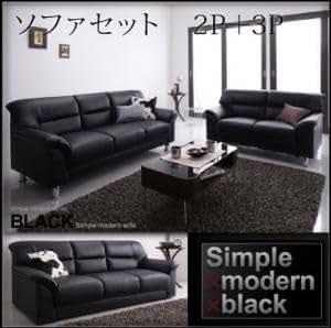 シンプルモダンシリーズ【BLACK】ブラック ソファセット 2P+3P/2Pソファ レザータイプ/レザーソファ/3Pソファ/デザインソファ/デザイナーズ家具