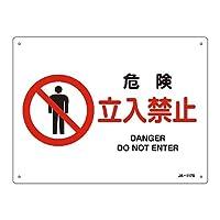 JIS安全標識(禁止・防火) 「危険 立入禁止」 JA-117S/61-3379-67