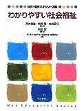 わかりやすい社会福祉 (保育・教育ネオシリーズ)