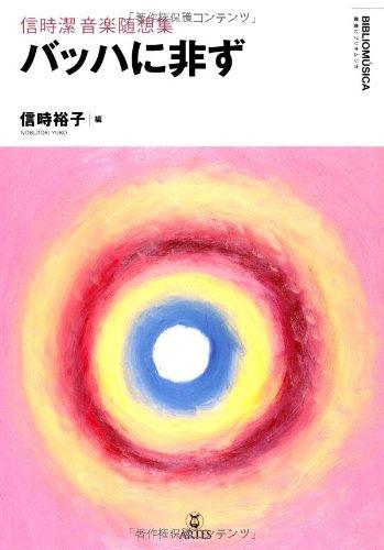 信時潔音楽随想集──バッハに非ず (叢書ビブリオムジカ)