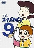 平成天才バカボン VOL.9 [DVD]