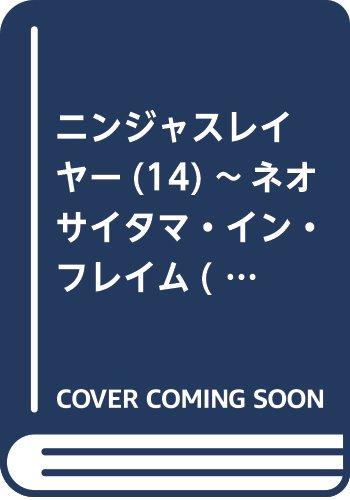 ニンジャスレイヤー(14) ~ネオサイタマ・イン・フレイム(ニ)~ (角川コミックス・エース) 発売日