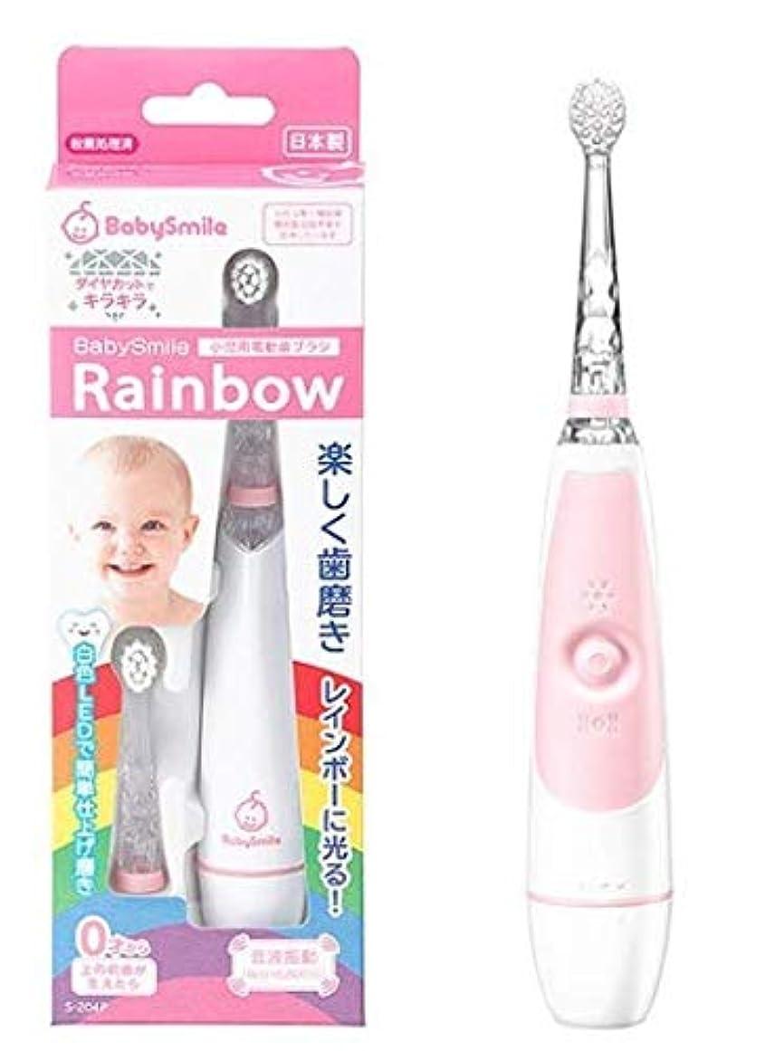 入るプランター危険を冒しますベビースマイル 小児用電動歯ブラシ ベビースマイルレインボー ピンク S-204P