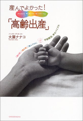 産んでよかった!「高齢出産」―「産む前」「産む時」「産んでから」不安解消、幸せバイブルの詳細を見る