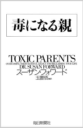 毒になる親の詳細を見る