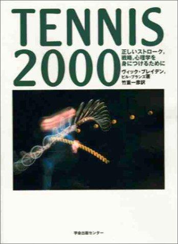 TENNIS2000—正しいストローク、戦略、心理学を身につけるために