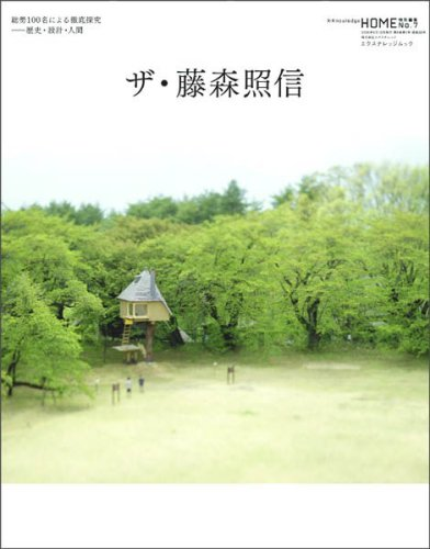 ザ・藤森照信 (エクスナレッジムック―X-Knowledge HOME特別編...