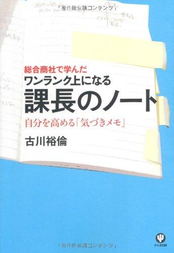 課長のノートの詳細を見る