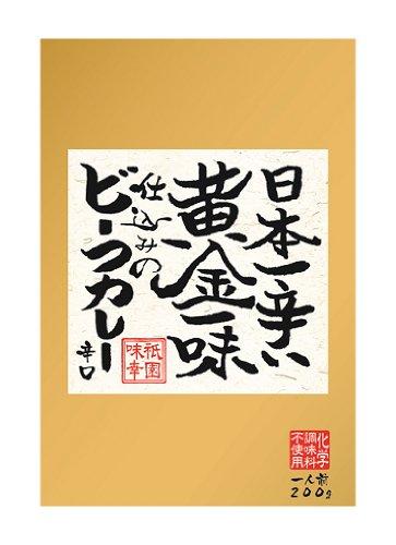 京都祇園味幸『日本一辛い黄金一味仕込みのビーフカレー』