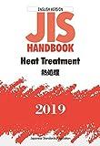 JISハンドブック 英訳版 熱処理/Heat Treatment (2019)