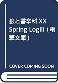狼と香辛料XX Spring LogIII (電撃文庫)