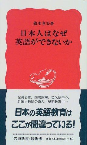 日本人はなぜ英語ができないか (岩波新書)の詳細を見る