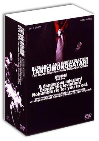 探偵物語 DVD-BOX -