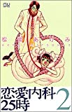 恋愛内科25時 2 (MIU COMICS)