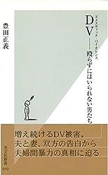 DV(ドメスティック・バイオレンス)――殴らずにはいられない男たち (光文社新書)