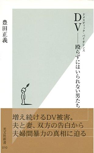 DV--殴らずにはいられない男たち / 豊田 正義