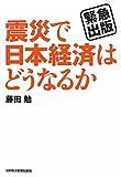緊急出版 震災で日本経済はどうなるか