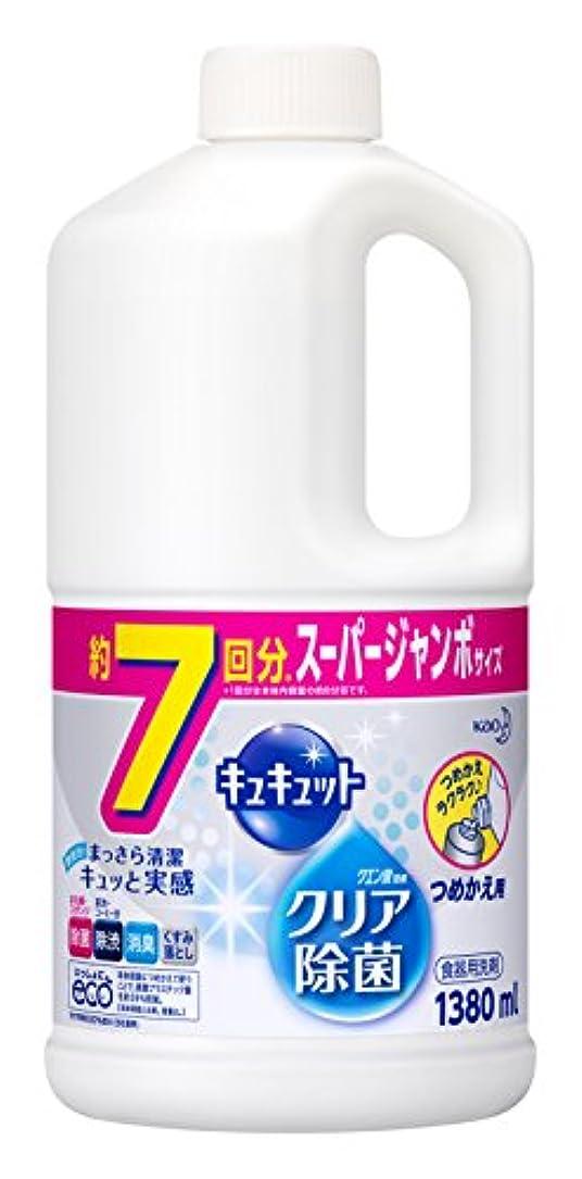 不利注釈を付ける小間【大容量】キュキュット クリア除菌 つめかえ用 1380ml 7回分