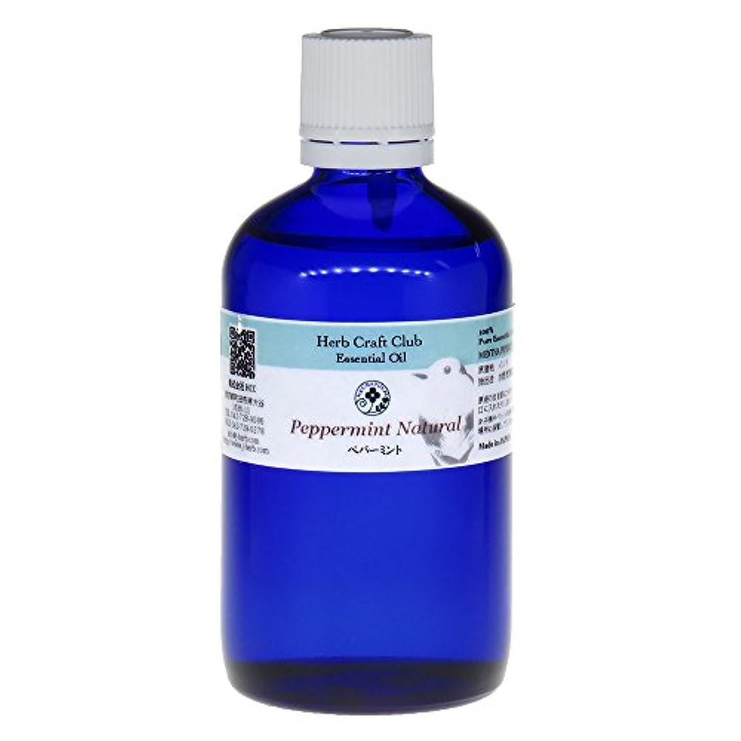 花長いです懐ペパーミント105ml 米国産 100%天然エッセンシャルオイル ※徳用サイズ 卸価格