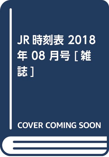 JR時刻表 2018年 08 月号 [雑誌]