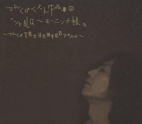 つんく♂ベスト作品集 上 「シャ乱Q~モーニング娘。」~つんく♂・・・