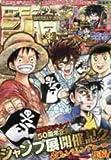 週刊少年ジャンプ 2017年8月7日号 34号 (雑誌)