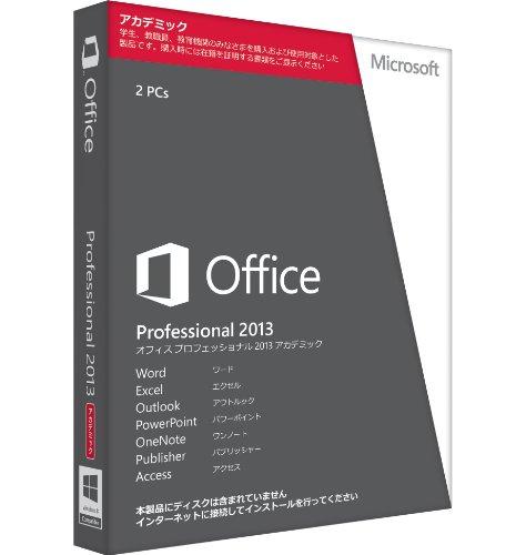 【旧商品】Microsoft Office Professional 2013 アカデミック [プロダクトキーのみ] [パッケージ] [Windows版](PC2台/1ライセンス)