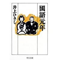 国語元年 (中公文庫)