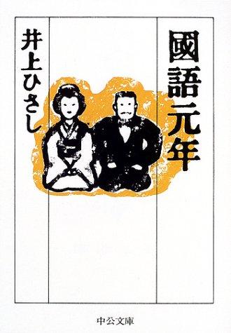 国語元年 (中公文庫) -