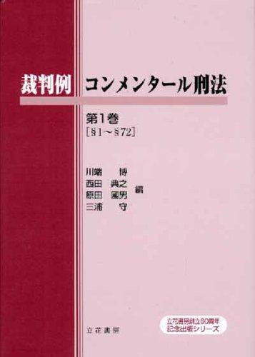裁判例コンメンタール刑法 第1巻