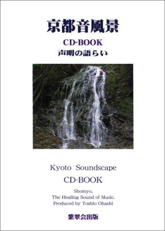 京都音風景―声明の語らい (CDブック 癒しの音シリーズ)