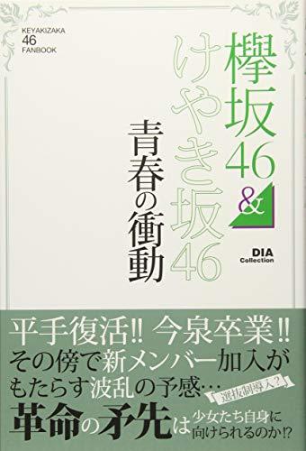 欅坂46 & けやき坂46 青春の衝動 (DIA Colle...