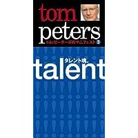 トム・ピーターズのマニフェスト (3) タレント魂。 (トム・ピーターズのマニフェスト 3)