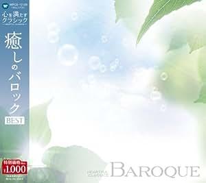 心を満たすクラシック 9癒しのバロック BESTHEARTFUL CLASSICS (9) BAROQUE